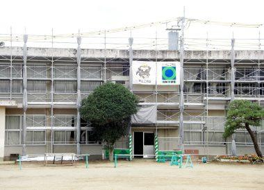 平磯小学校校舎耐震補強工事