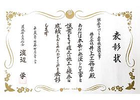 平成27年度土木部長表彰平成27年7月22日