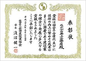 社団法人全国建設業協会表彰平成23年5月27日