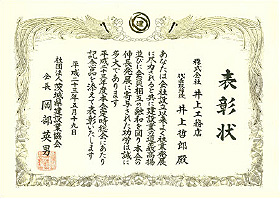 社団法人茨城県建設業協会表彰平成23年5月19日