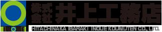 株式会社井上工務店 茨城県ひたちなか市 建築・土木・新築住宅