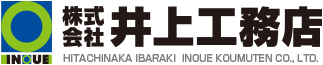 株式会社井上工務店|茨城県ひたちなか市|建築・土木・新築住宅