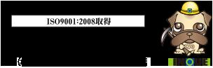 (株)横河システム建築 yess建築ビルダー加盟店
